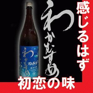 日本酒 純米吟醸 わかむすめ 純米吟醸無濾過原酒 瑠璃唐草(るりからくさ)720ml 【A】【M】【N】新谷酒造|gancho