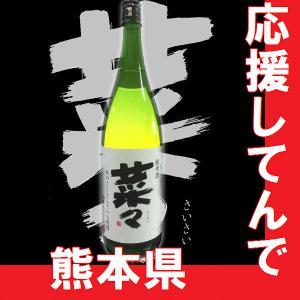 純米酒 菜々(さいさい) 1.8l よりどり6本以上で送料無料【N】【AK】|gancho