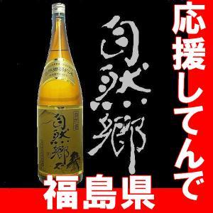 純米酒 自然郷 純米 1.8l (福島県産地酒)(K)(B)(応援します 福島県)|gancho