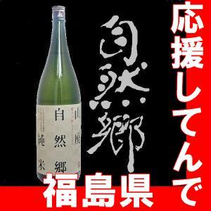 純米酒 自然郷山廃純米 磨き8割 1.8l (福島県産地酒)(K)(B)|gancho