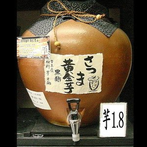 送料無料 焼酎玄人 秘蔵芋焼酎量り売り 芋焼酎 薩摩黄金芋黒麹 1.8l瓶(鹿児島県産地酒)|gancho