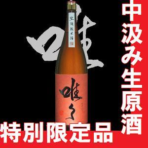 唯々(ただただ)豊潤純米中汲み生原酒1.8l 瓶(滋賀県産地酒)|gancho