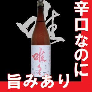 唯々(ただただ)特別純米しぼりたて生原酒1800ml|gancho