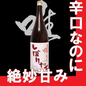 唯々(ただただ)特別純米しぼりたて生原酒720ml|gancho