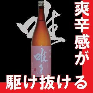 敬老の日 ギフト 2018  唯々(ただただ)純米渡船 1.8l 瓶  (滋賀県産地酒)|gancho