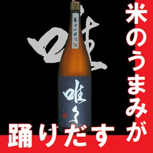 唯々(ただただ)純米吟醸 1.8l 瓶(滋賀県産地酒)|gancho