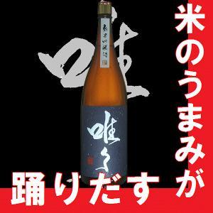 唯々(ただただ)純米吟醸720ml瓶(滋賀県産地酒)|gancho