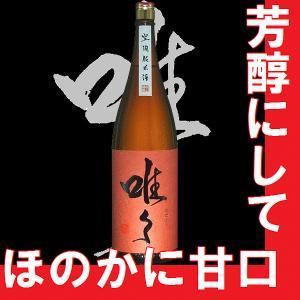 唯々(ただただ)豊潤純米 1.8l 瓶(滋賀県産地酒)|gancho