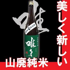 唯々(ただただ)山廃純米渡船生原酒 1.8l 瓶  (滋賀県産地酒)|gancho