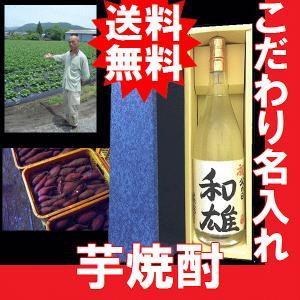 送料無料 お中元 プレゼント ギフト 2021 手書き名入れ芋焼酎 紅芋 白麹 1.8l 酒 |gancho