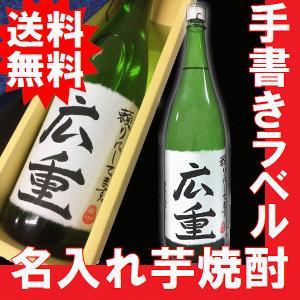 送料無料 敬老の日 プレゼント ギフト 2021 名入れ 焼酎 手書き名入れラベル 芋焼酎 1.8l  |gancho