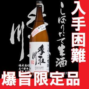 日本酒  手取川しぼりたて生原酒 1.8l 瓶 (石川県産地酒)|gancho