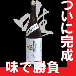 唯々(ただただ)純米大吟醸生原酒 1.8l 瓶(滋賀県産地酒)(唯々シリーズよりどり6本で送料無料)|gancho
