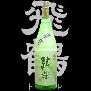 飛鶴(とびつる) 純米酒1.8l (千葉県産地酒)【限定品】【6本以上送料無料】|gancho