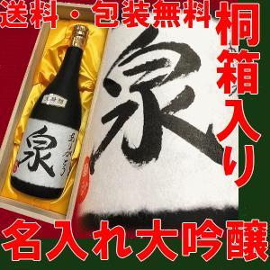 遅れてごめんね 父の日 プレゼント ギフト 2018 桐箱入り手書き名入れ日本酒大吟醸 元朝720ml |gancho