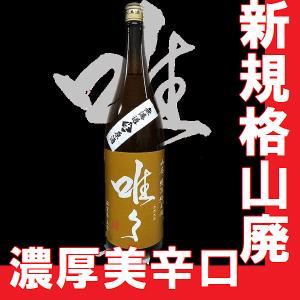 唯々(ただただ)山廃純米玉栄生原酒 1.8l 瓶  (滋賀県産地酒)|gancho