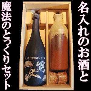 日本酒 とっくりセット 手書き文字彫刻日本酒 元朝 純米吟醸720mlと魔法の徳利セット送料無料【K】【W】|gancho