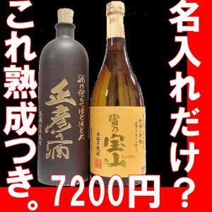 富乃宝山と名入れ彫刻焼酎サーバーボトル 酒ギフト 焼酎 人気 芋焼酎 ランキング|gancho