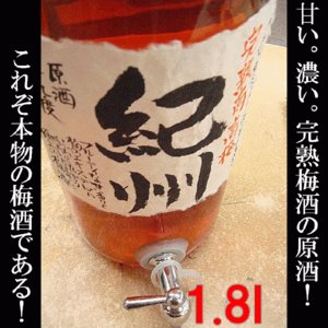 送料無料■焼酎玄人■とろとろの梅酒原酒  紀州 1.8l  (和歌山県産地酒) gancho
