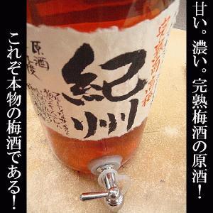 梅酒原酒 紀州720ml gancho