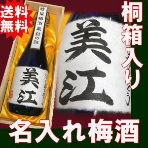 送料無料 5の付く日はポイントアップ 敬老の日 ギフト プレゼント 2021 桐箱入り 手書き 名入れラベル 梅酒 紀州 720ml (和歌山県産地酒)|gancho