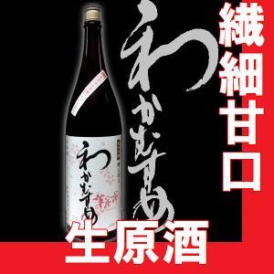 日本酒 わかむすめ 薄花桜(うすはなざくら) 純米無濾過生原酒 1.8l  【M】【N】【A】 gancho