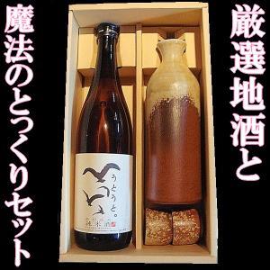 日本酒 とっくりセット 島仕込み純米酒 うとうと。 720ml 魔法の徳利セット【K】【W】 (香川県小豆島産地酒)|gancho
