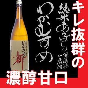 純米吟醸 わかむすめ 新(にゅう) TYPE-17 1.8l 6本以上で送料無料【N】【M】【A】 gancho