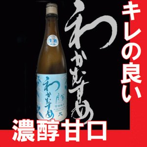 限定品 日本酒 純米酒 わかむすめ 純米無濾過生原酒 720ml 【A】【M】【N】 gancho