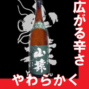 山猿 からくち本醸造1800ml (山口県産地酒)|gancho