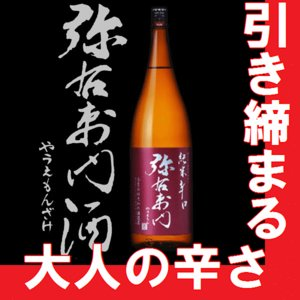純米酒 弥右衛門 純米辛口 1.8l (福島県産地酒)【K】【B】|gancho