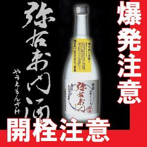 【限定品】活性にごり純米酒 弥右衛門 純米辛口 720ml (福島県産地酒)|gancho