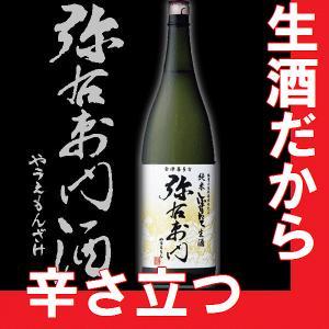 しぼりたて生酒 純米酒 弥右衛門 1.8l (福島県産地酒) 【K】【W】|gancho