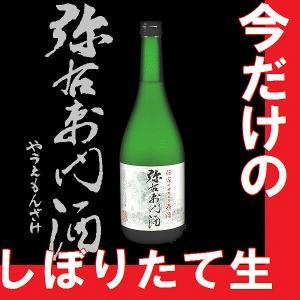 純米酒しぼりたて 弥右衛門 カスモチ生原酒 720ml (福島県産地酒)(A)(N) 大和川酒造 gancho