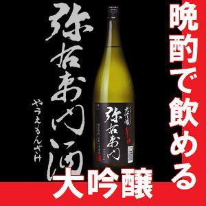 大吟醸 弥右衛門 辛口大吟醸 1.8l (福島県産地酒)(k)(W)|gancho