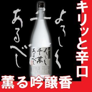 八海山 米焼酎 宜有千萬(よろしくせんまんあるべし) 1.8l 瓶|gancho
