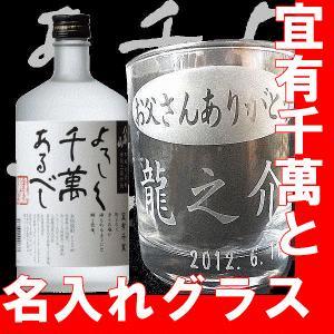 名入れ グラス 焼酎グラスと米焼酎 宜有千萬(よろしくせんまんあるべし) 720ml |gancho