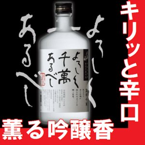 八海山 米焼酎 宜有千萬(よろしくせんまんあるべし)720ml |gancho