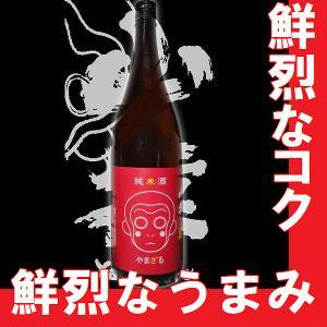 山猿 純米酒1800ml (山口県産地酒)|gancho