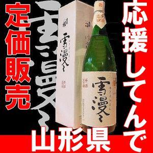 売れてたんです。 出羽桜 手造り大吟醸 雪漫々1.8l 瓶 【K】【W】|gancho