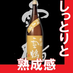 雪鶴 純米酒 1.8l (新潟県地酒)(K)(B) gancho