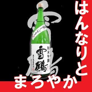 雪鶴 純米吟醸生原酒 1.8l (新潟県地酒)(K)(B) gancho
