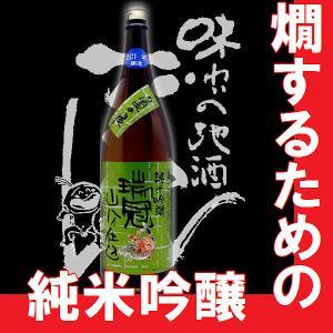 瑞冠(ずいかん)純米吟醸 亀の尾 山廃仕込み 1.8l (広島県地酒)(K)(B) gancho