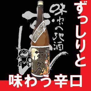 瑞冠(ずいかん)純米ひやおろし 1.8l (広島県地酒)(K)(B)|gancho