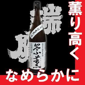 純米吟醸生原酒 祟薫(すうくん) 【N】【AK】|gancho