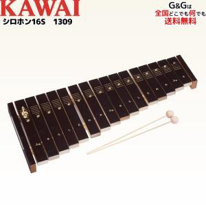 【ラッピング対応】カワイ シロホン16S 1309 木製シロホン 木琴 楽器玩具 もっきん おもちゃ...