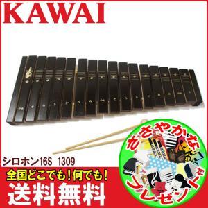 カワイ 木琴 KAWAI 16S 1309 河合楽器製作所 シロホン 知育玩具 楽器玩具 お祝い プレゼント 誕生日 クリスマス おもちゃ|gandgmusichotline