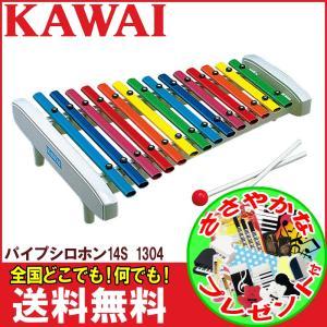 カワイ 鉄琴 KAWAI 14S 1304 河合楽器製作所 鉄琴 知育玩具 楽器玩具 お祝い プレゼント 誕生日 クリスマス おもちゃ|gandgmusichotline
