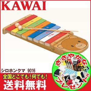 カワイ 木琴 KAWAI シロホンクマ 9016 河合楽器製作所 シロホン 知育玩具 楽器玩具 お祝い プレゼント 誕生日 クリスマス おもちゃ|gandgmusichotline