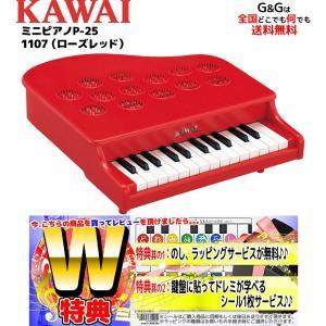 カワイ ミニピアノP-25 ローズレッド 1107 河合楽器製作所 トイピアノ 知育玩具 楽器玩具 お祝い プレゼント 誕生日 クリスマス おもちゃ|gandgmusichotline